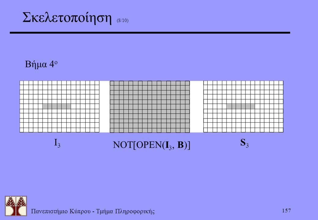 Σκελετοποίηση (8/10) Βήμα 4ο Ι3 S3 NOT[OPEN(I3, B)]